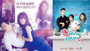Drama Korea yang Diadaptasi di Negara Lain, Termasuk Indonesia