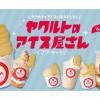 Kreasi Minuman Probiotik dan Es Krim Menyehatkan di Jepang