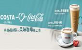 Costa Coffee Luncurkan Kopi Rasa Coca Cola