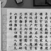 Langkah Cepat dan Efektif Mempelajari Bahasa Mandarin