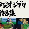 Studio Ghibli Luncurkan Buku di Balik Layar Semua Filmnya