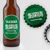 [HOAKS atau FAKTA]: Takbier, Bir yang Sempat Jadi Kontroversi Diproduksi di Arab Saudi