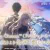 Dolby Cinema Memutarkan 'Violet Evergarden: The Movie'