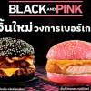 Rayakan Valentine, Restoran Burger di Thailand Buat Menu Versi BLACKPINK