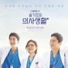 Musim Kedua 'Hospital Playlist' Tayang Juni 2021