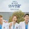 'Hospital Playlist' Rilis Poster Musim Kedua