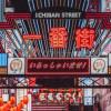 Ichiban Street, Tiruan Jalanan Populer Jepang ala Tiongkok